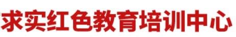 安阳市组工红色文化服务中心