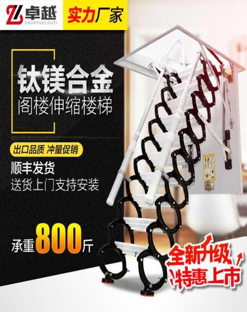 阁楼吊装伸缩楼梯公司_半自动楼梯及配件厂家直销