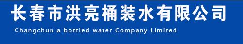 经济技术开发区洪亮桶装水店