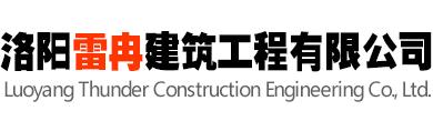 洛阳雷冉建筑工程有限公司