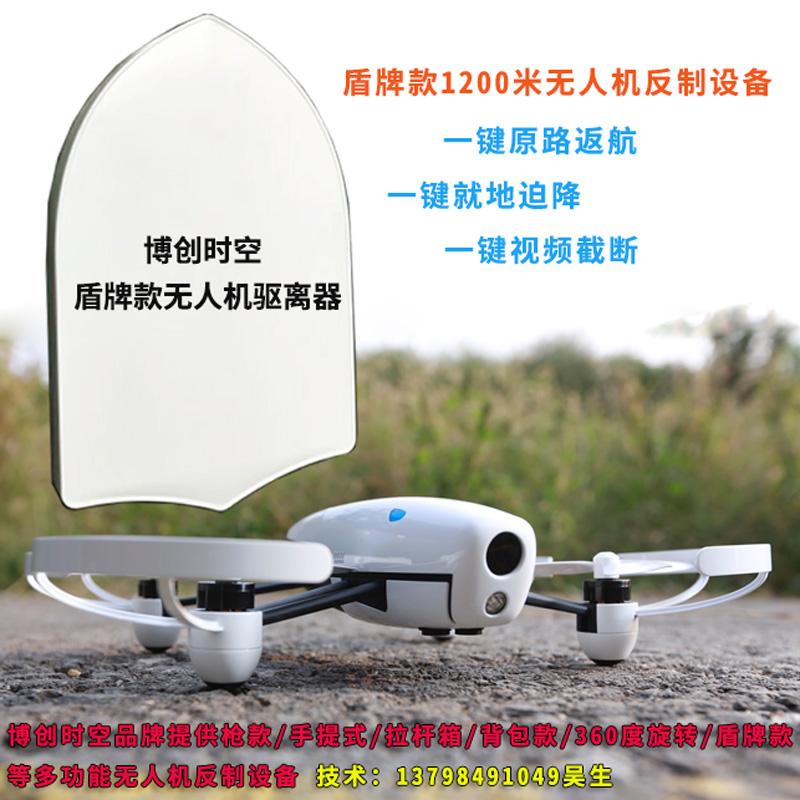 哪里有无人机反制枪反无人机设备驱离屏蔽器官网_质量好手机信号屏蔽器推荐-深圳市博创时空通讯技术有限公司