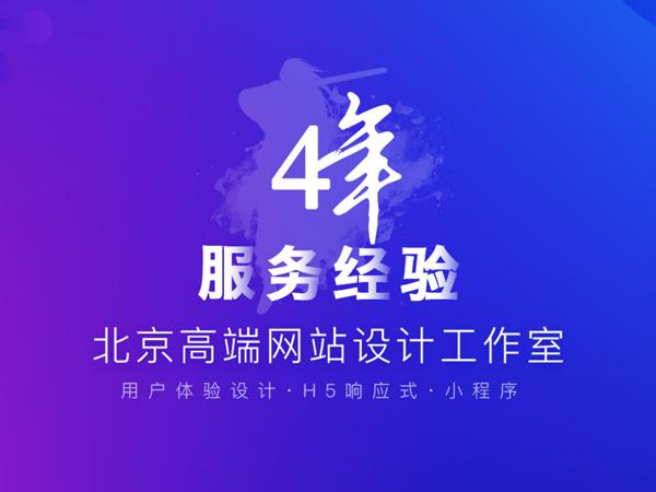 网站建设哪里靠谱_秦皇岛信息技术项目合作报价