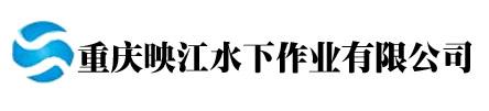 重庆映江水下作业有限公司