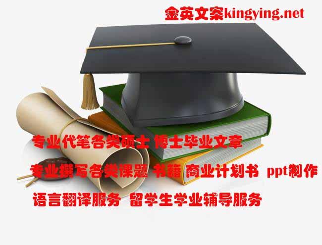 生物专业毕业论文代写_快卓网