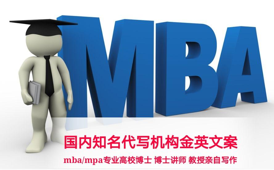 上海代写mba论文_263商机网