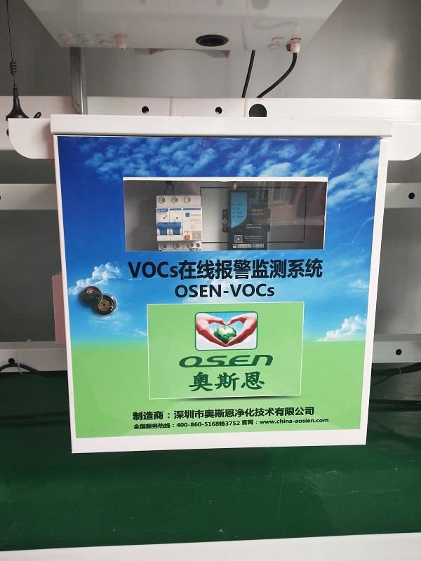 环保认证VOCs浓度检测仪批发_环保认证气体分析仪