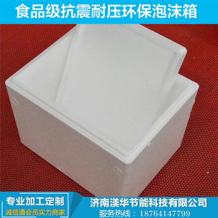 专业蔬菜泡沫箱生产厂家_正规其他包装材料经销商