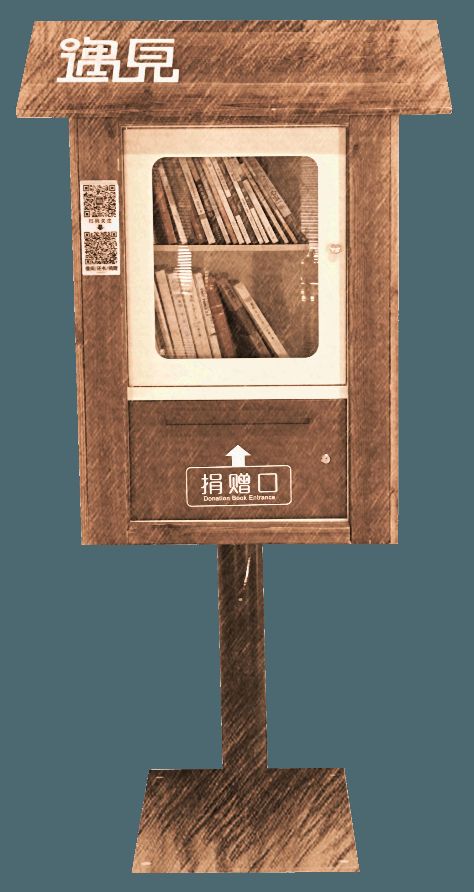 共享智能书柜推荐_矮书柜相关-苏州斯达美克互联网科技有限公司