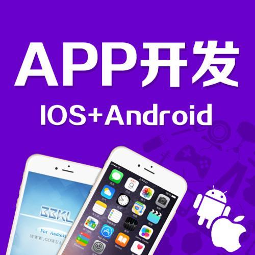广西柳州APP制作电话_APP定制相关
