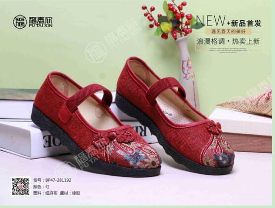 长沙品牌布鞋代理挣钱吗_口碑好的价格-江西福泰欣科技有限公司