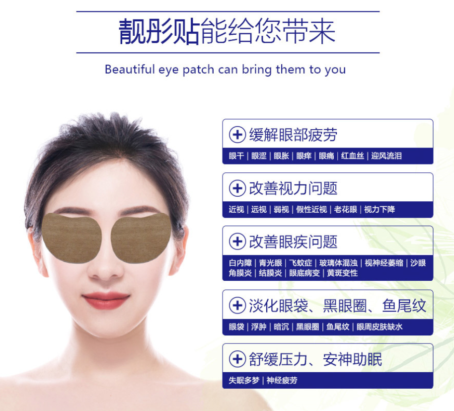 眼部护眼护理_专业美容健身加盟护理