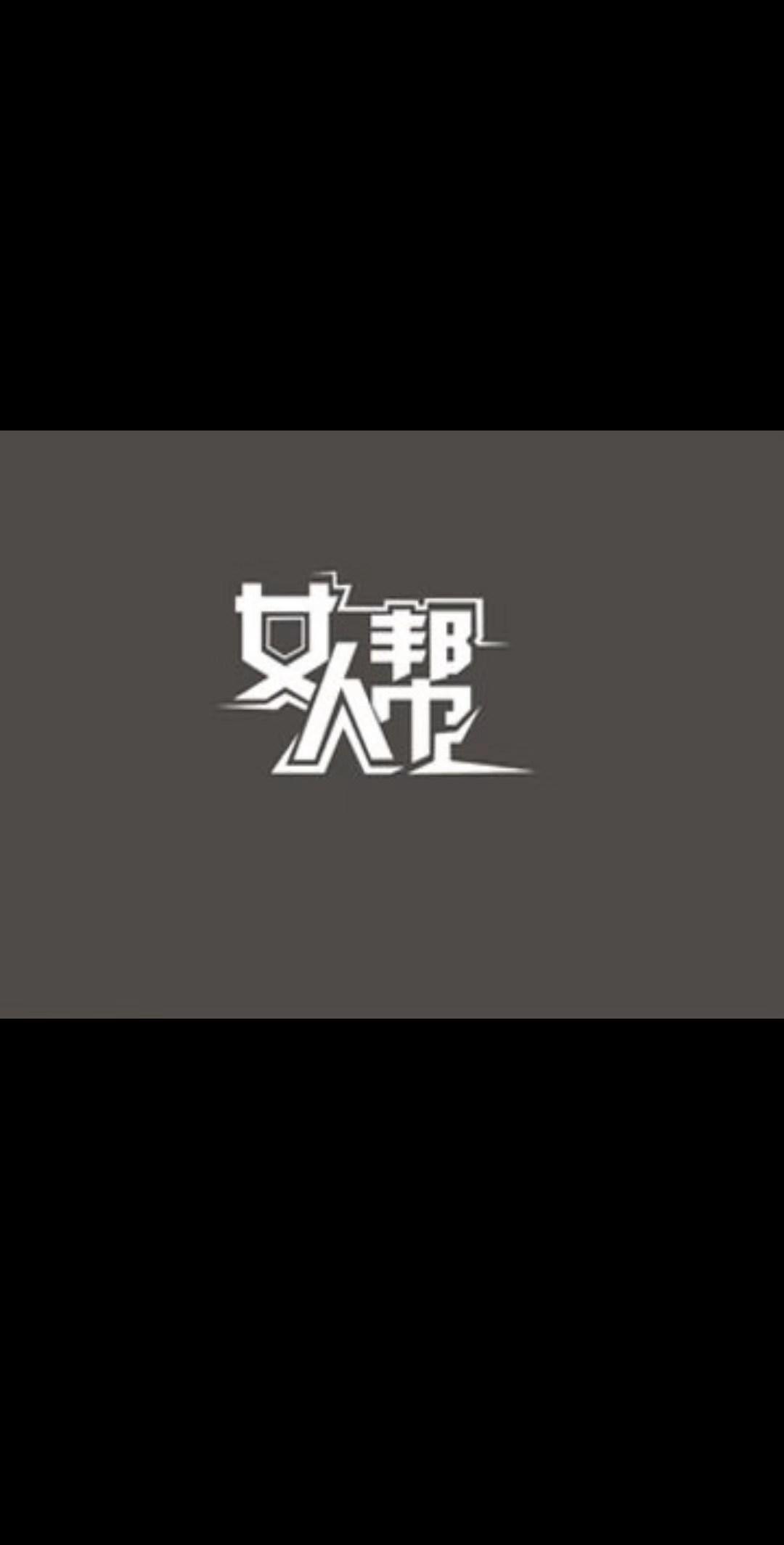 深圳市女人帮家政服务有限公司
