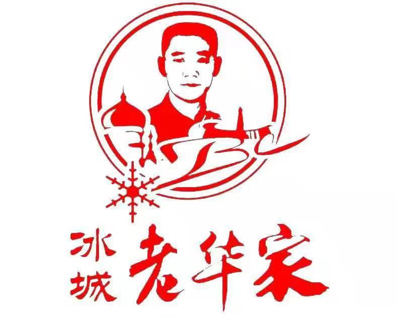 哈尔滨市道里区冰城老华家烤鹅熟食店
