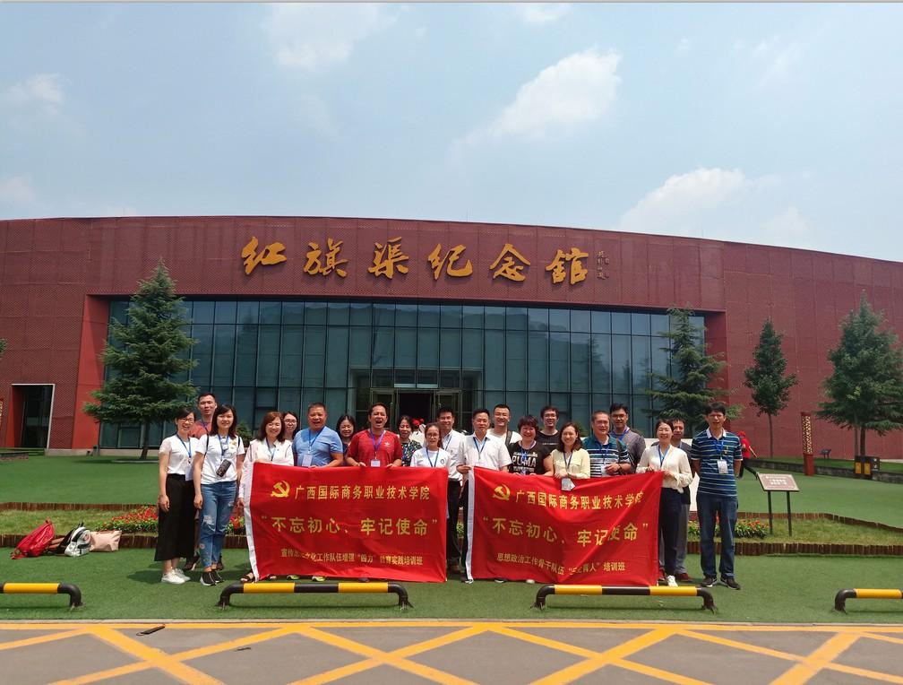 找林州市党员红旗渠干部学院_教育和培训相关-安阳市组工红色文化服务中心