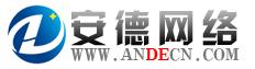 邯郸市安德网络工程有限公司