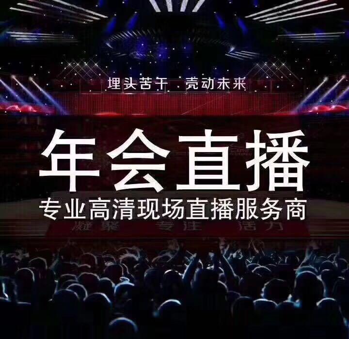 北京手机直播哪家好_全国摄影、摄像服务机构