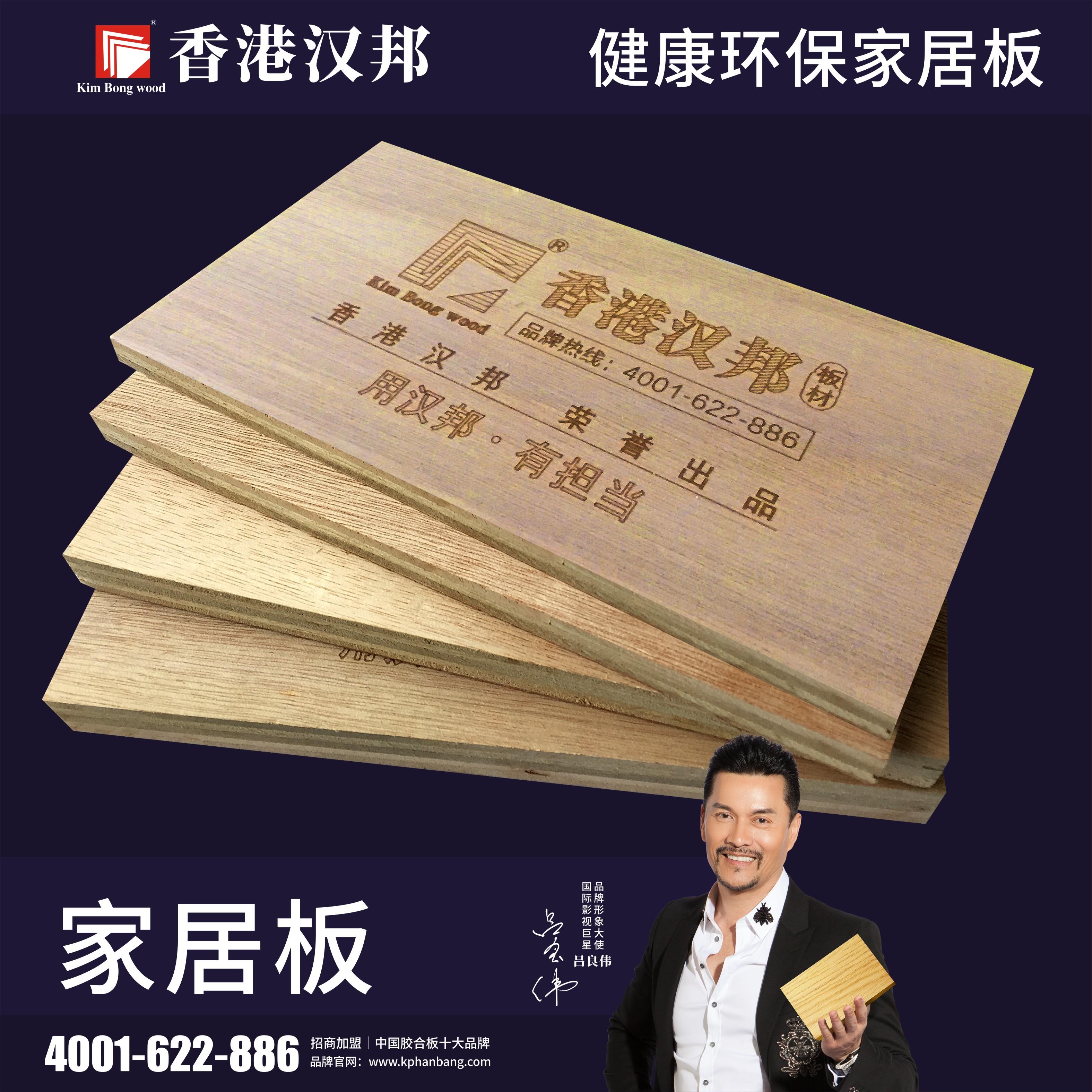十大生态板排行榜_中国板材阻燃板