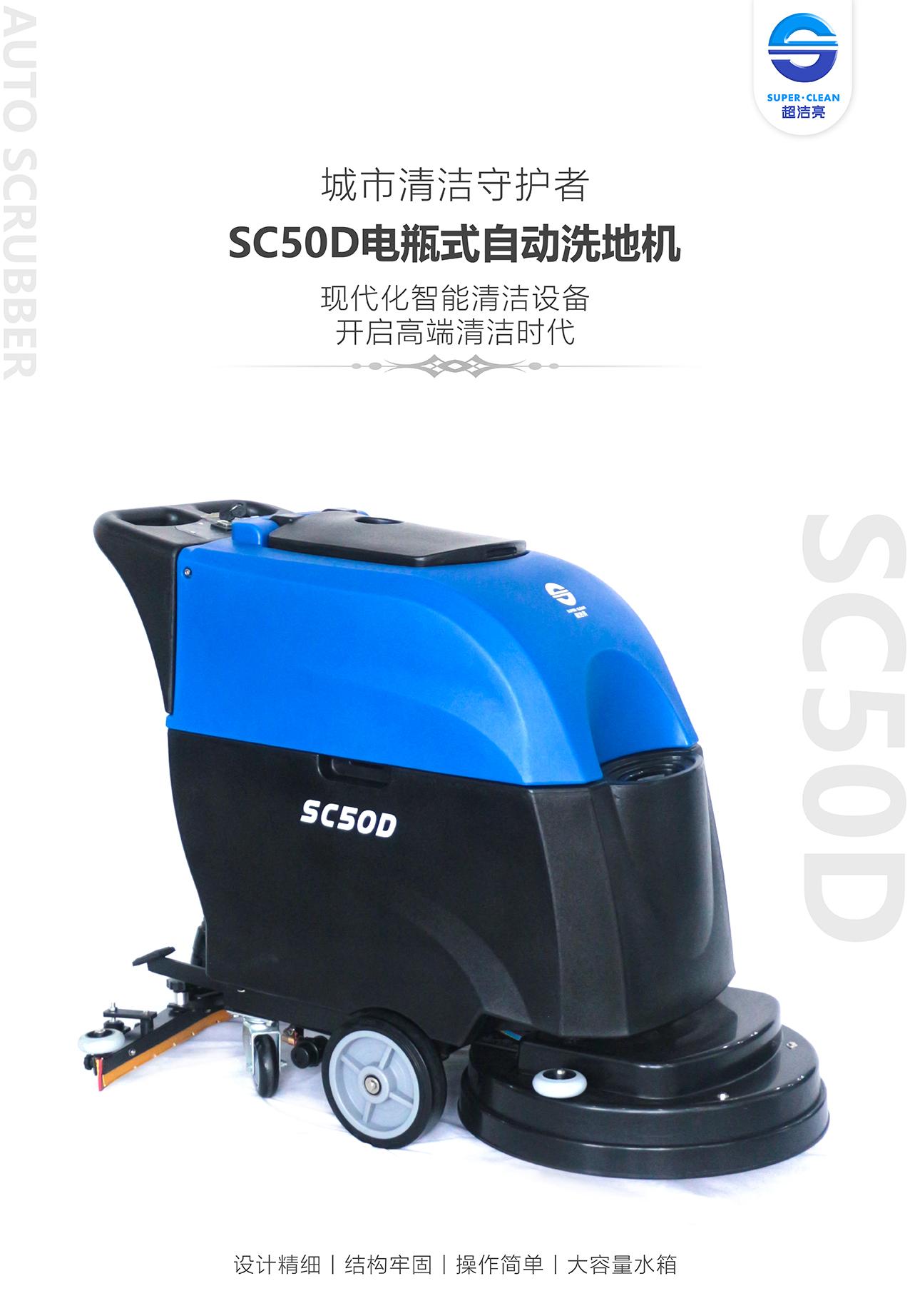 国内洗地机生产厂家_超洁亮洗地机相关