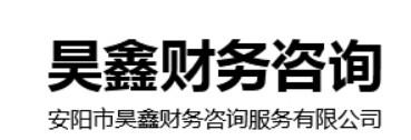 安阳市昊鑫财务咨询服务有限公司