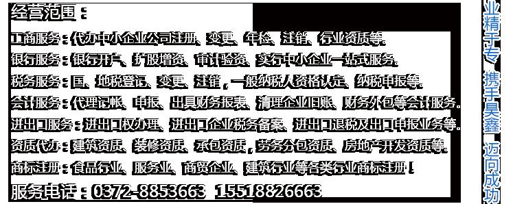 开发区代理记账收费_进出口代理-安阳市昊鑫财务咨询服务有限公司