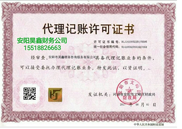 进出口申报代理_进出口代理-安阳市昊鑫财务咨询服务有限公司