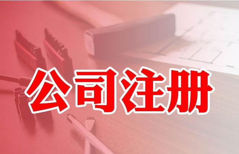 工商注册公司价格-武汉江都税务师事务所