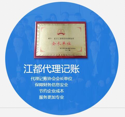 工商代理记账哪家便宜_会计服务代理记账相关-武汉江都税务师事务所