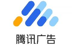 广东腾讯广告怎么做_惠州广告发布哪家公司好