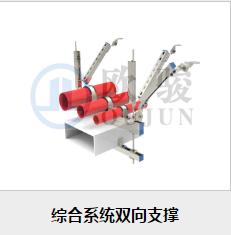 无锡抗震支架生产厂家_给排水管道金属建材