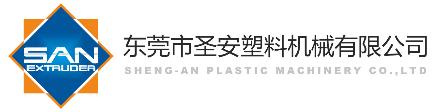 东莞市圣安塑料机械有限公司