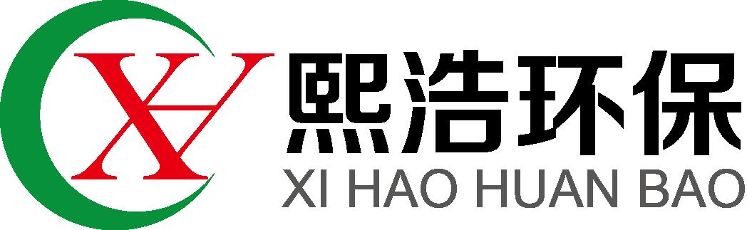 东莞市熙浩环保科技有限公司