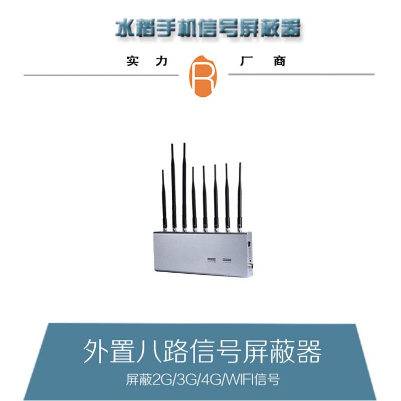 防录保录音屏蔽器_反录音录像屏蔽器相关