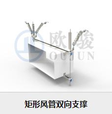 无锡抗震支吊架_风管抗震金属建材价格