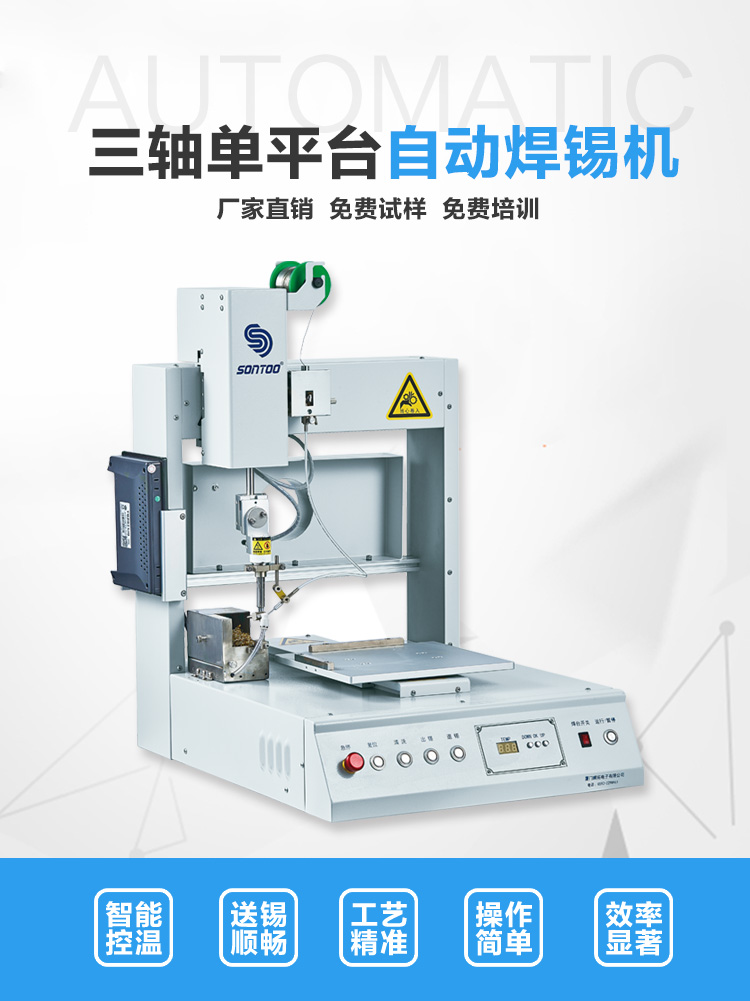 专业焊锡机订购_电子焊锡机相关