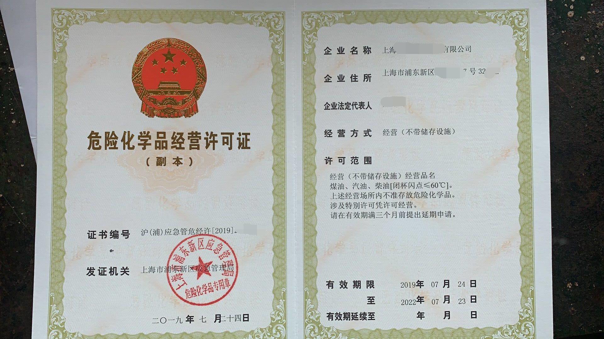 高品质提供危险化学品经营许可证办理_危化证危险化学品经营许可证危险品证相关