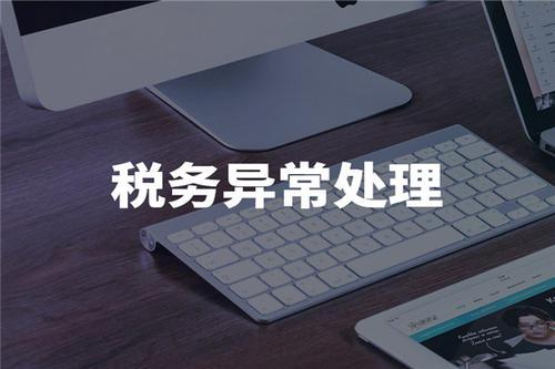 找深圳税务异常_税务异常怎么处理相关