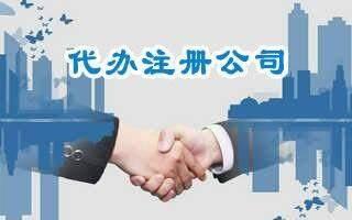 罗湖代办注册公司价格_宝安公司注册服务哪家好