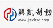 焦作市兴凯重工制动器开发有限公司