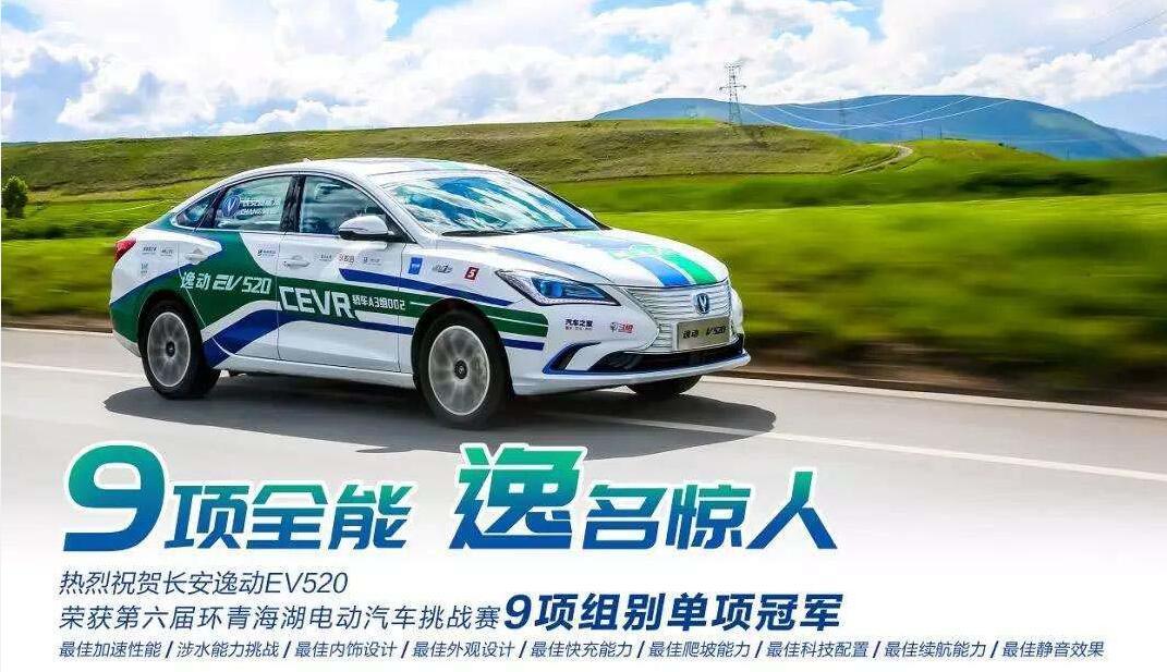 新能源_长安乘用车汽车经销商