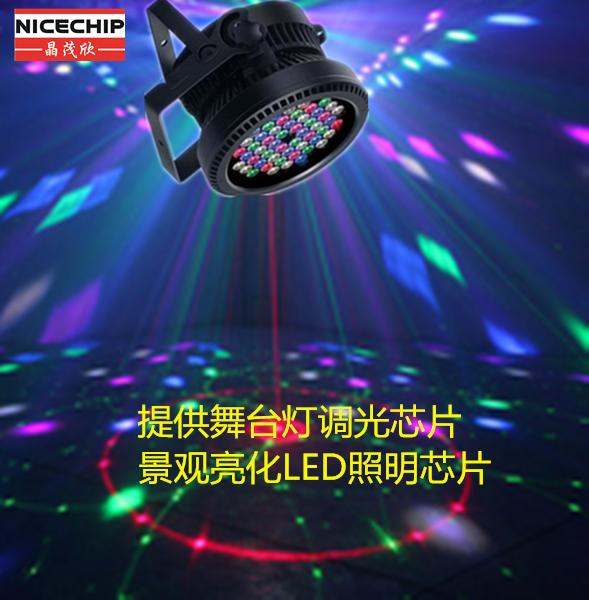 65536锛�1舞台灯调光芯片_rfid芯片相关