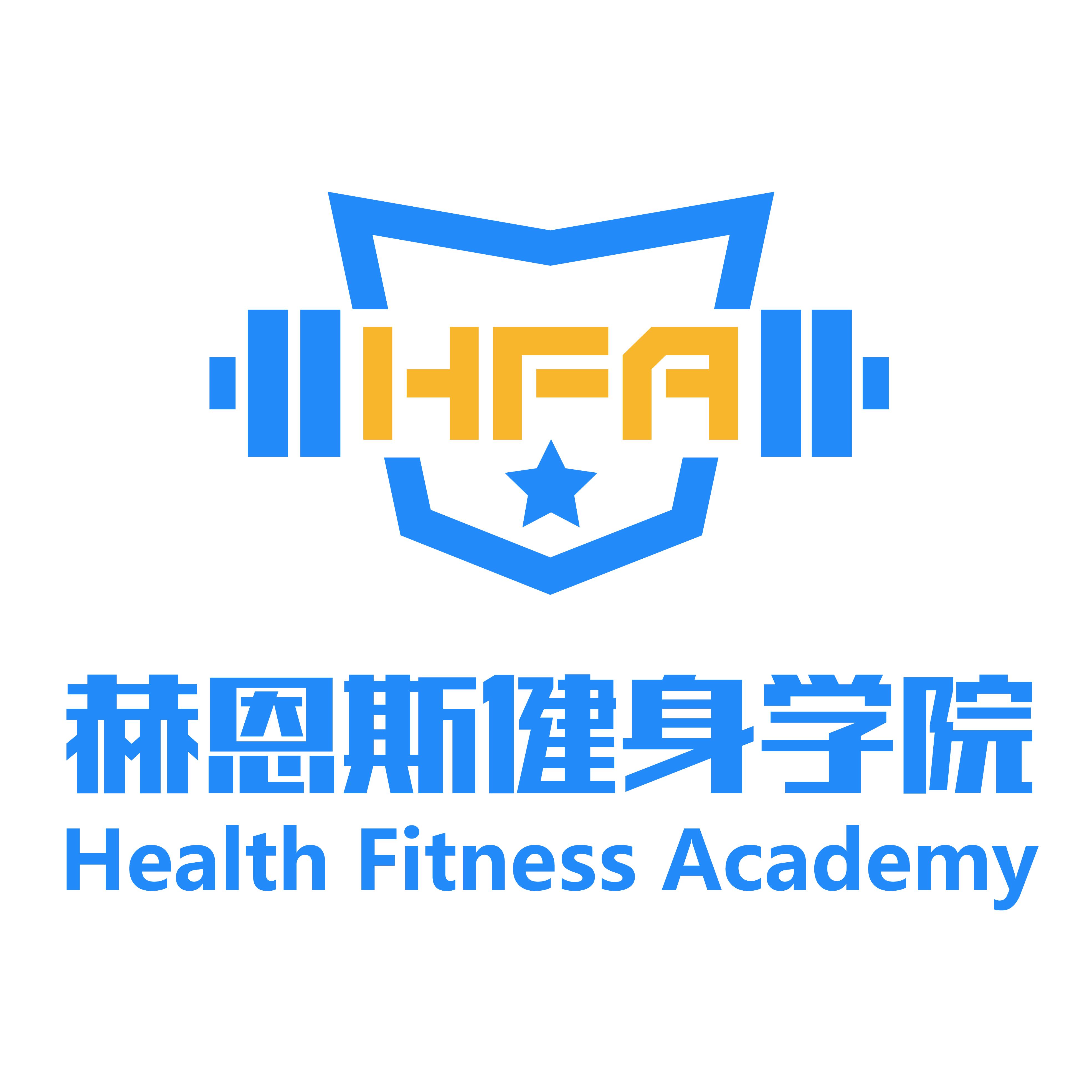 赫恩斯健身学院