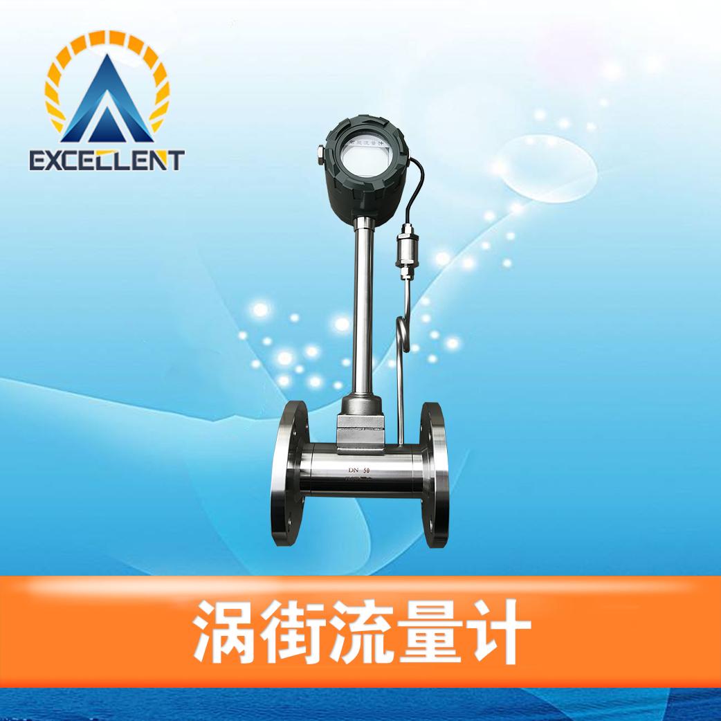 一体式涡街流量计价格_流量传感器相关-安克仑特仪器(江苏)有限公司