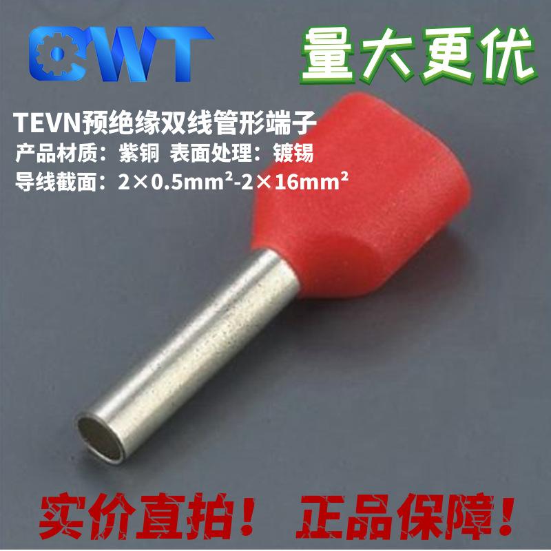 焊接管形端子生产商_端子相关