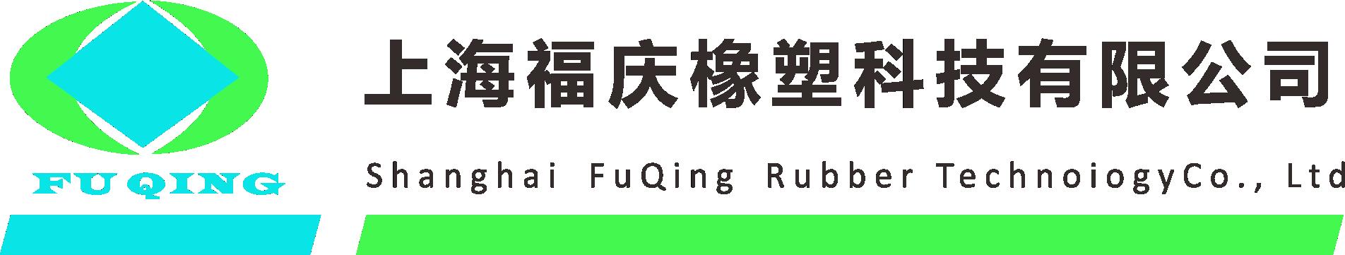 上海福庆橡塑科技有限公司