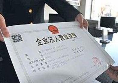 专业代办营业执照价格_新乡公司注册服务多少钱