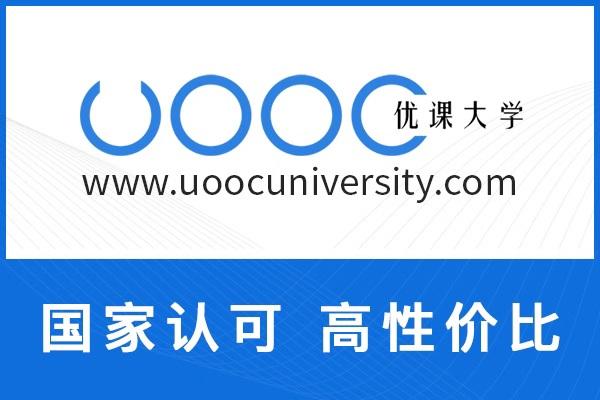 专升本网上报考_商务服务相关-深圳市优课再学教育科技有限公司