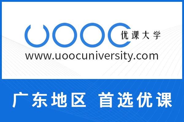 函授大专什么时候考_成人本科相关-深圳市优课再学教育科技有限公司