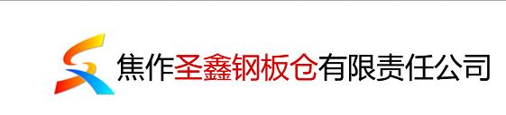 焦作圣鑫钢板仓有限责任公司
