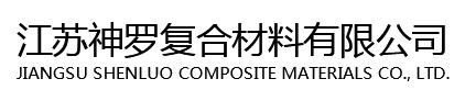江苏神罗复合材料有限公司_dlt
