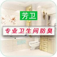 正规卫生间有异味如何处理_洗手间卫生间防臭相关